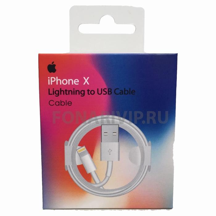 Кабель MD818Z/A для Iphone