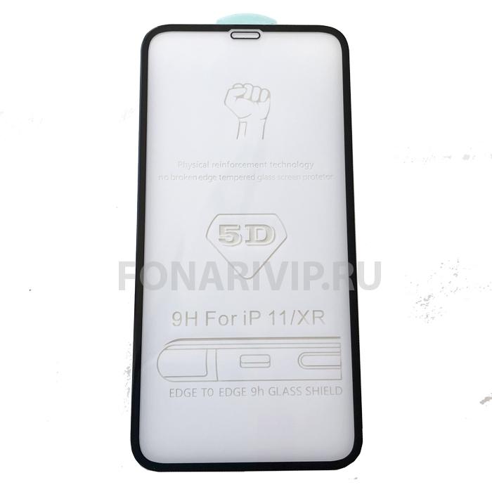 Защитное стекло 5D для iphone 11/XR