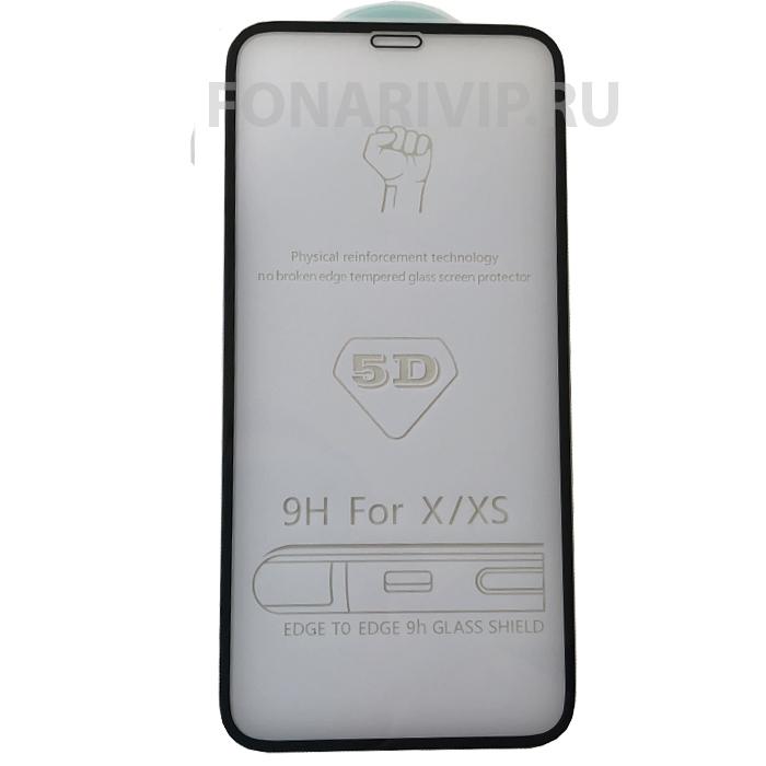 Защитное стекло 5D для iphone X/XS