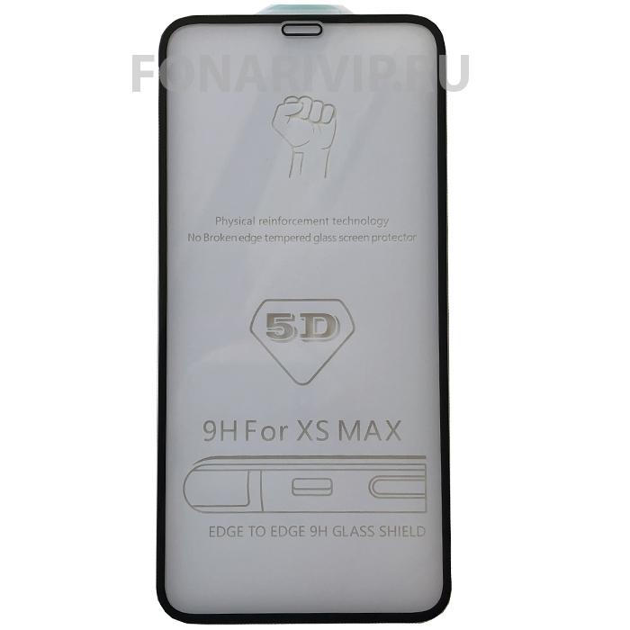 Стекло защитное 5D для iphone XS Max