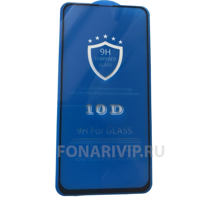 Стекло защитное 10D