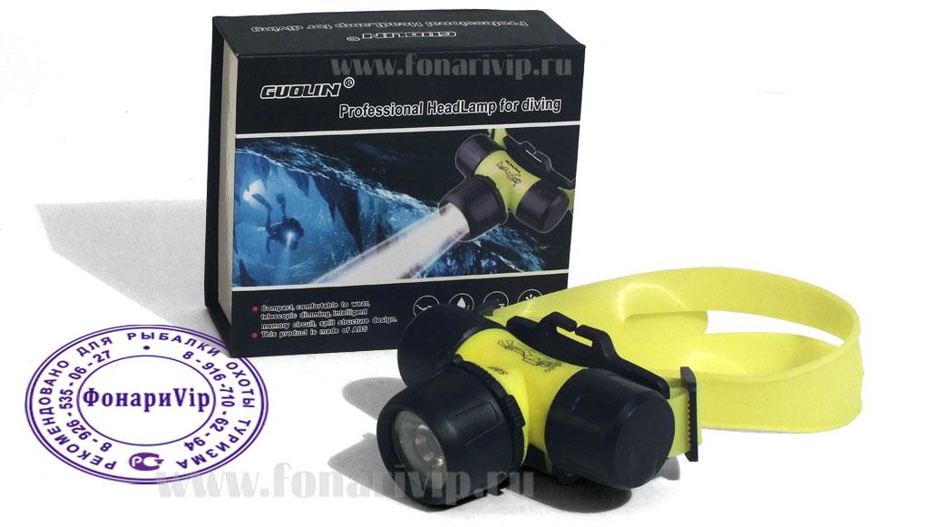 GUOLIN налобный подводный фонарь