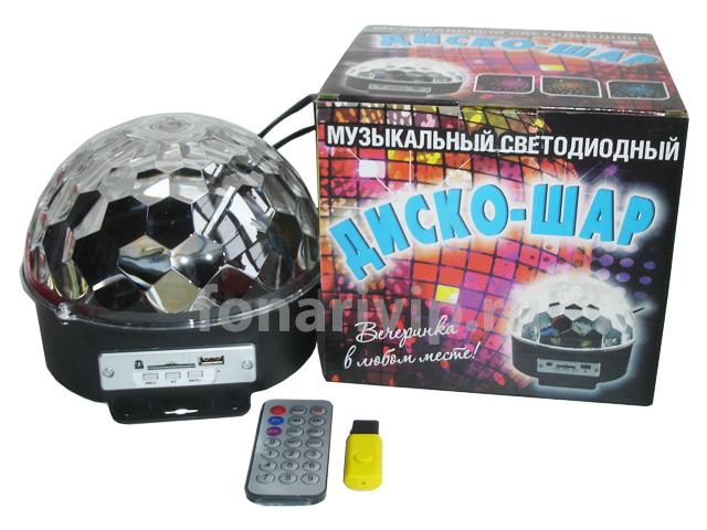 Диско-шар музыкальный светодиодный